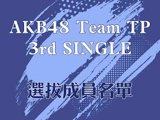 """Details on """"Yuuhu wo Miteiruka?"""" AKB48 Team TP 3rd single"""