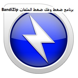 تنزيل برنامج باندي زيب لفتح الملفات المضغوطة