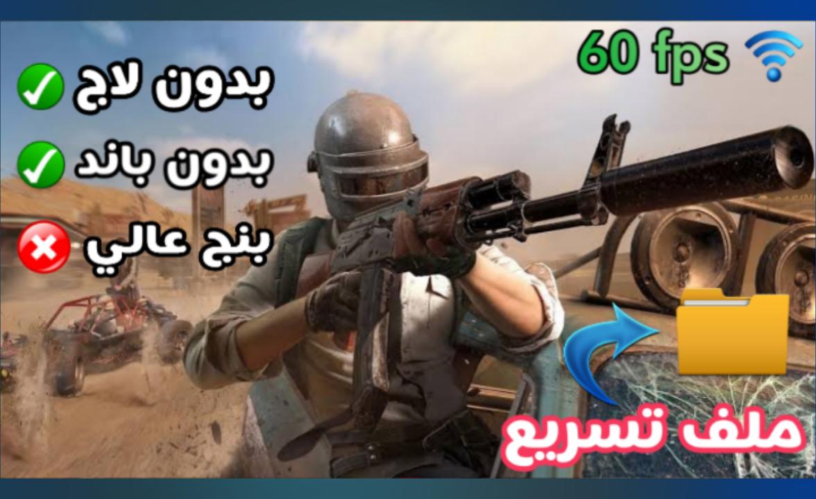 تحميل ملف تسريع لعبه ببجي موبايل وازاله الاج بعد التحديث الأخير