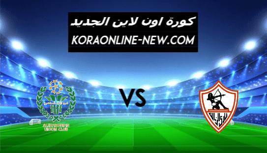 مشاهدة مباراة الزمالك والاتحاد السكندري بث مباشر اليوم 7-2-2021 الدوري المصري