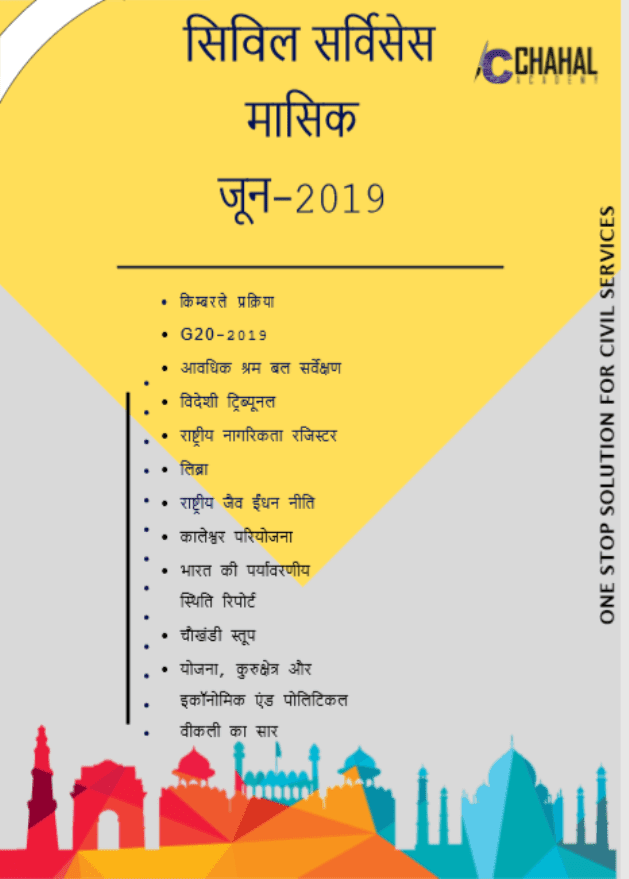 Civil-Services-Monthly-June-2019-For-UPSC-Exam-Hindi-PDF-Book