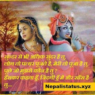 shree-krishna-shayari-status-in-hindi-new