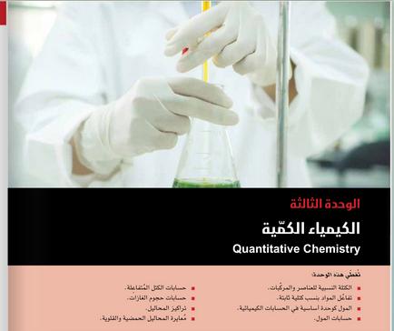 حلول اسئلة الوحدة الثالثة   الكيمياء الكمية - كيمياء للصف العاشر ف 1