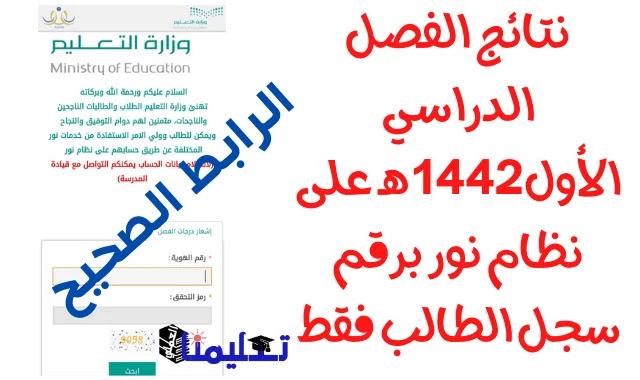 نتيجة الفصل الدراسي الأول1442 برقم الهوية رابط نظام نورأعلن المتحدث الرسمي باسم وزارة التعليم السعودية اليوم عبر الحساب الرسمي على منصة تويترعن إمكاني