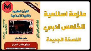 تحميل ملزمة الاسلامية للصف الخامس الادبي 2020 النسخة الجديدة