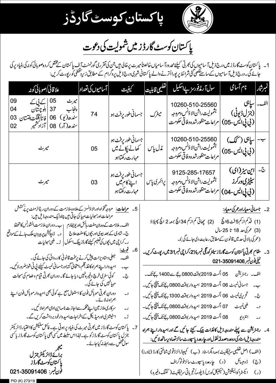Pakistan Coast Guards Jobs, Pakistan Coast Guards Soldier Jobs 2019 July | Govt of Pakistan