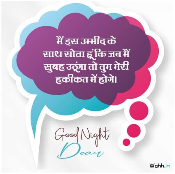 good night sms hindi love