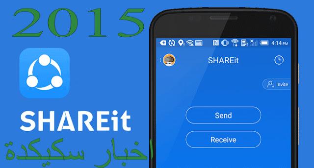 shareit 2015 بدون اعلانات /shareit القديمة