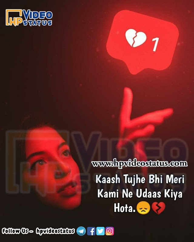 Kaash Tujhe Bhi - Sad Whatsapp Status Quotes in Hindi - Whatsapp Status
