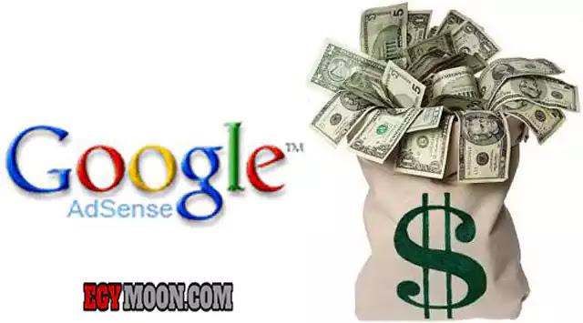 طرق كسب وربح المال مع جوجل ادسنس