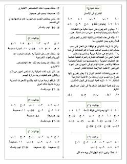 كتاب الموسوعه في الأحياء بالاجابات للصف الثاني الثانوى الترم الثانى 2020