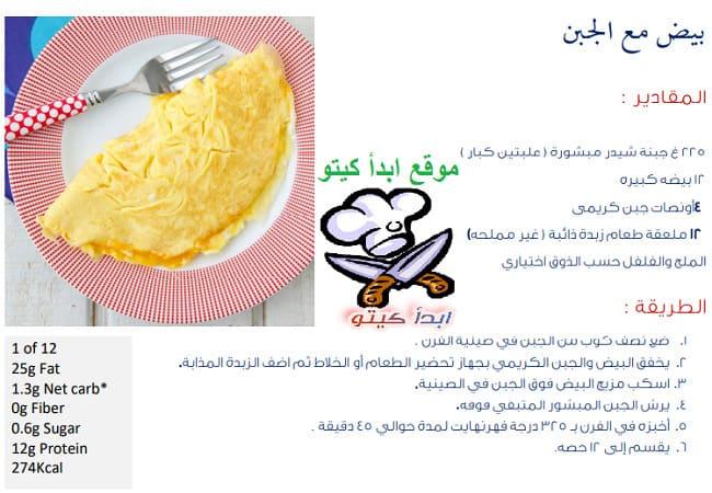 بيض مع الجبن كيتو
