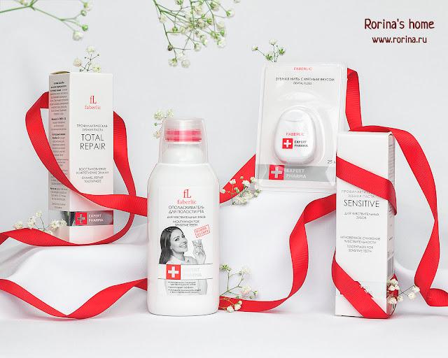 Faberlic Expert Pharma для полости рта (отзывы с фото)