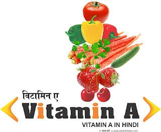 विटामिन ए की कमी से नुकसान in hindi, Vitamin A  deficiency & loss in hindi, सर्दी जुकाम और नाक-कान के रोग भी विटामिन ए की कमी से होते है in hindi, विटामिन ए की कमी से रतौंधी जैसे रोग हो सकते है in hindi, विटामिन ए की कमी से किसी भी व्यक्ति को फेफड़े और श्वास संबंधी रोग हो सकते है in hindi, विटामिन ए की कमी से हड्डियाँ और दाँत कमजोर हो जाते है in hindi, विटामिन ए की कमी से वजन घटने लगता है in hindi, विटामिन ए की कमी से त्वचा में चमक नही रह जाती है in hindi, विटामिन ए की कमी से कान में फोड़े-फुंसी की संभावना in hindi, विटामिन ए की कमी से लीवर में या मूत्राशय में पथरी बन सकती है in hindi, विटामिन ए की कमी से तपेदिक की संभावना हो सकती है in hindi, विटामिन ए की कमी से नाखून खराब होकर टूटने लगते है in hindi, विटामिन ए की कमी से सिर के बाल कमजोर होकर गिरने लगते है in hindi, विटामिन ए की कमी से बालों की कई प्रकार की समस्या होने लगती है in hindi, विटामिन ए की कमी से कील-मुहांसे और चर्म रोग होने की संभावना होती है in hindi, विटामिन ए की कमी से बच्चों के विकास पर बुरा असर पड़ता है in hindi, ,विटामिन ए की मात्रा in hindi, विटामिन ए की पूर्ति-आहार--in hindi,Vitamin A Diet in hindi, गाजर को विटामिन ए के लिए सबसे अच्छा माना जाता है in hindi, प्रतिदिन खाने से विटामिन ए की जरुरत का 334 प्रतिशत हिस्सा हमारे शरीर को मिलता है in hindi, आंखों के लिए भी गाजर बहुत अच्छा होता है in hindi, दूध को एक संपूर्ण आहार माना जाता है in hindi, इसमें बहुत सारे पोषक तत्व मौजूद होते है in hindi, दूध विटामिन ए के लिए अच्छा माना जाता है in hindi, यह हड्डियों के विकास और कोशिकाओं के बढने में मदद करता है in hindi, टमाटर में एंटीऑक्सीडेंट के साथ- साथ विटामिन ए की प्रचूर मात्रा पाई जाती है in hindi, टमाटर में लाइकोपीन पाया जाता है  in hindi, जो कैंसर कोशिकाओं के विकास in hindi, विशेष रूप से प्रोस्टेट in hindi, पेट और कोलोरेक्टल कैंसर के नियंत्रण में काफी प्रभावी होता है in hindi, टमाटर में क्रोमियम पाया जाता है in hindi, जो शरीर में ब्लड शुगर लेवल को कंट्रोल रखता है in hindi,  शकरकंद में विटामिन ए प्रचुर मात्रा में पाई जाती है in hindi, खासतौर पर नारंगी रंग के शकरकंद में इसकी भरपूर मात्रा होती है in hindi,  
