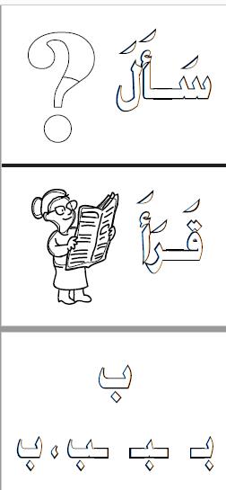 أوراق عمل حروف وكلمات وصور لغة عربية صف أول فصل أول مكون من 60 صفحة بصيغة بي دي أف pdf .