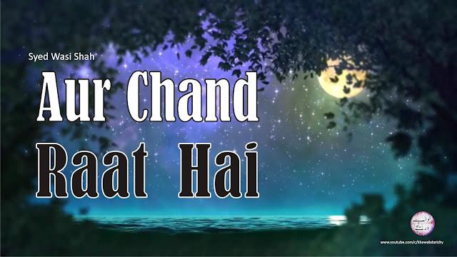 Main Hoon Tera Khayal Hai Aur Chand Raat Hai - Syed Wasi Shah Poetry