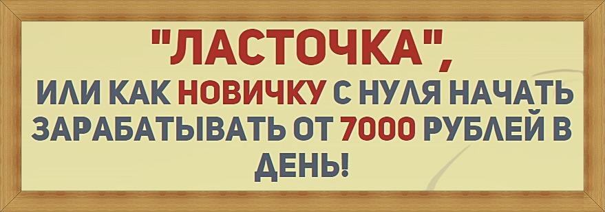 Реальные отзывы о курсе «Ласточка» Марины Марченко