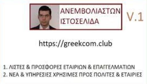 Club Ελλήνων Ανεμβολίαστων – ΛΙΣΤΕΣ – ΠΡΟΣΦΟΡΕΣ – ΥΠΗΡΕΣΙΕΣ