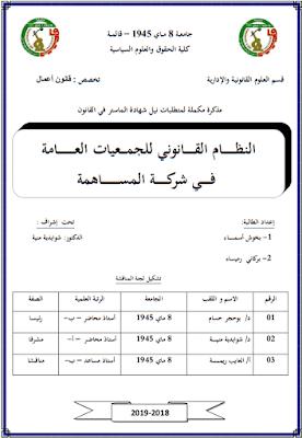 مذكرة ماستر: النظام القانوني للجمعيات العامة في شركة المساهمة PDF
