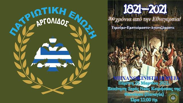 Μηχανοκίνητη πορεία στο Άργος την 25η Μαρτίου από την Πατριωτική Ένωση Αργολίδας
