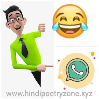 Funny Poems in Urdu   Whatsapp Memes