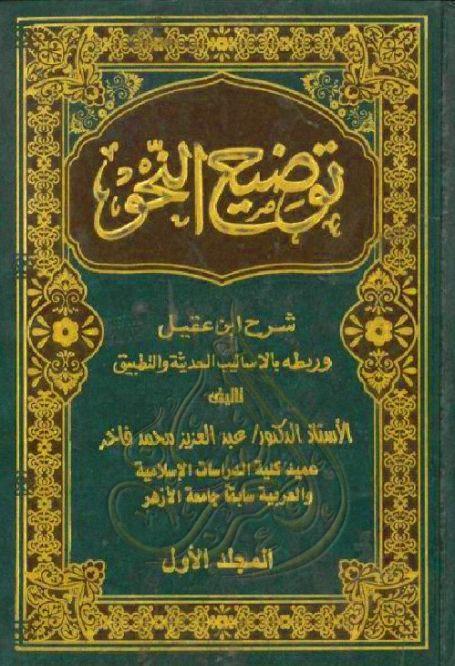 كتاب توضيح النحو للدكتور عبدالعزيز فاخر pdf