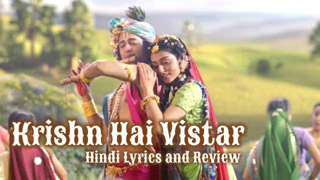 कृष्ण है विस्तार Lyrics And Review – Radha Krishna (Title Song)
