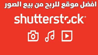 الربح من بيع الصور عبر موقع  شتر ستوك عربي Shutterstock