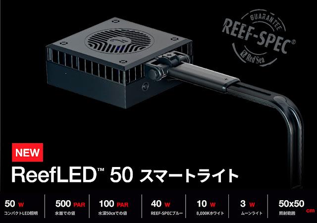 ReefLED50 リーフLED50 マリンアクアリウム 海水水槽 海水魚 サンゴ