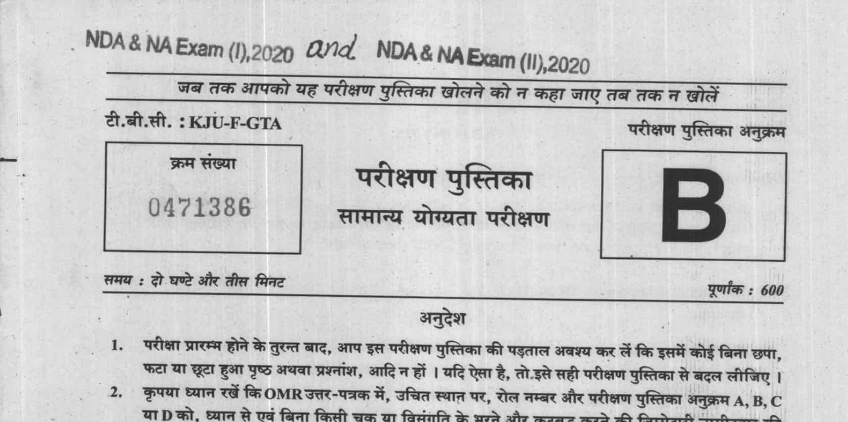 UPSC NDA NA 1 and 2 Question paper 2020