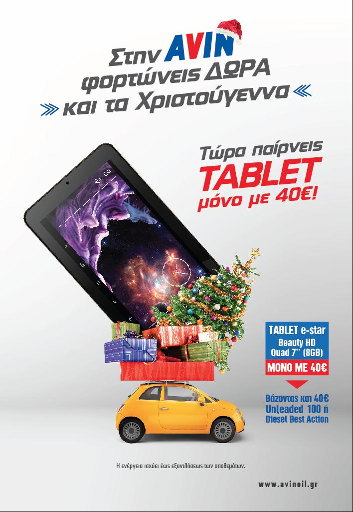 AVIN Promo%2BTablet Ανεφοδιαστείτε με €40 καύσιμα AVIN και αποκτήστε ένα tablet 7 ιντσών με €40! avinoil, ΑVIN, προσφορές