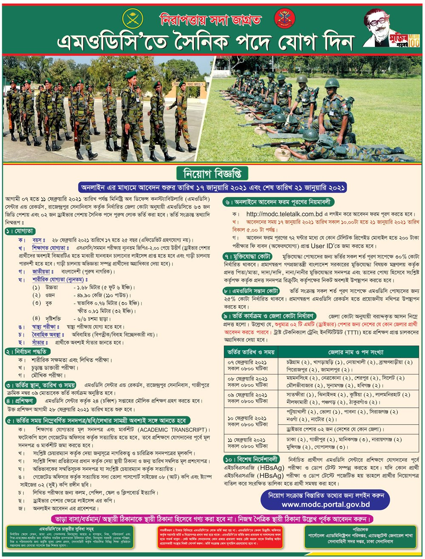 Bangladesh-Army-MODC-Job-Circular-2021