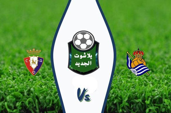 نتيجة مباراة ريال سوسيداد وأوساسونا اليوم الأحد 14 يونيو 2020 الدوري الإسباني