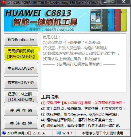 Huawei C8813 For Firmware Vs Software - staffjeans