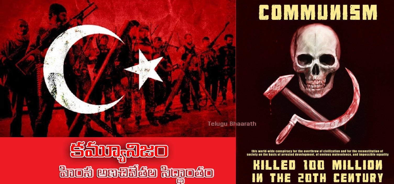 కమ్యూనిజం: హింస, హత్యలు, అణచివేతల సిద్ధాంతం - Communism: Violence and the theory of oppression