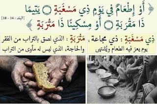 لفهم آيات القرآن الكريم 8.jpg