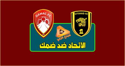 موعد مباراة الاتحاد القادمة ضد ضمك والقنوات الناقلة - الدوري السعودي
