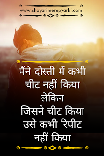 Friendship Shayari, Friendship Shayari in Hindi,friendship quotes in hindi,Shayari caption