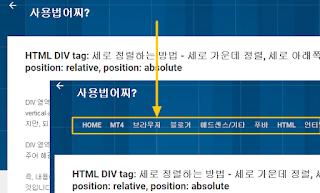 구글 블로그 사용법 : 페이지(pages) 가젯 메뉴바 (PageList)를 개별 포스트(글)에도 보이게 하는 방법