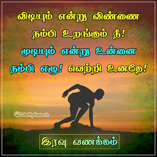 Iravu Vanakkam Motivation