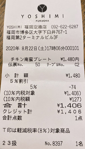 YOSHIMI 福岡空港店 2020/8/22 飲食のレシート