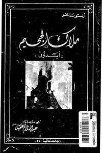 رواية ملاك الجحيم pdf - ارنستو ساباتو