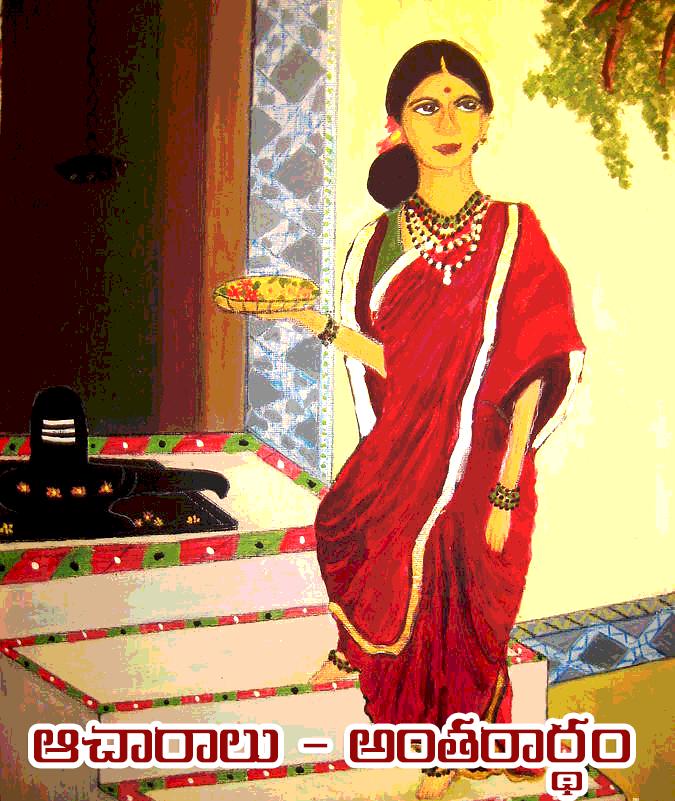 నిత్యం ఆచరించే ఆచారాలో అంతరార్థం - Aacharalu Antharaardham