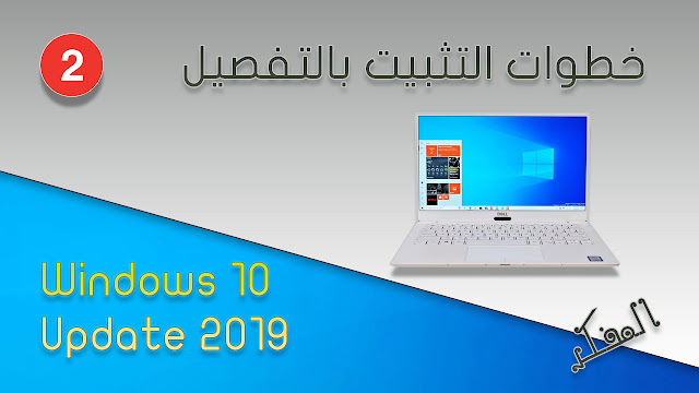 How to Install Windows 10 new version