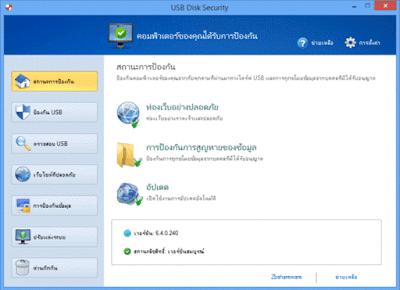โหลด USB DISK SECURITY 6.5 FULL Crack ตัวเต็ม