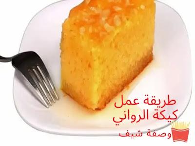 طريقة عمل كيكة الرواني الهشة فاطمة ابو حاتي