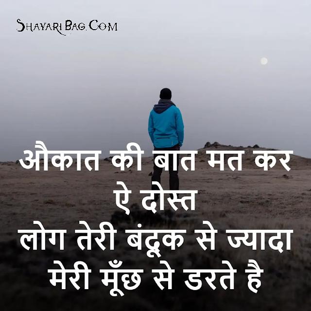 Status on Aukat Shayari in Hindi