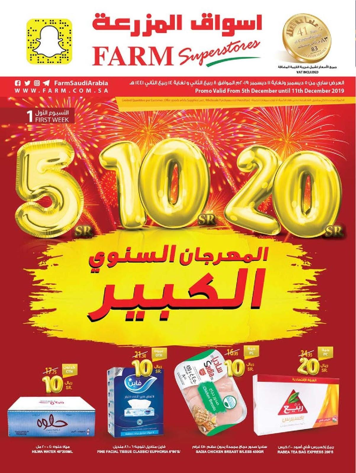 عروض اسواق المزرعة الرياض و المنطقة الشرقية و عرعر الاسبوعية السعودية من 5 ديسمبر حتى 11 ديسمبر 2019 المهرجان السنوى الكبير