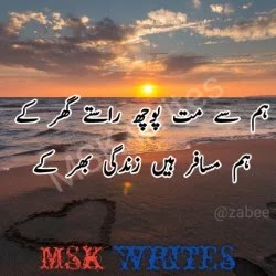 Urdu Poetry Bewafa