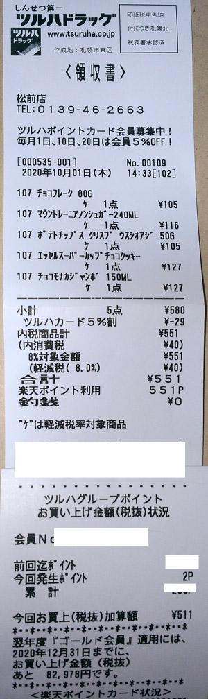 ツルハドラッグ 松前店 2020/10/1 のレシート